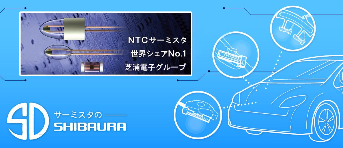 日本芝浦电子SHIBAURA官网,品牌直营,独家经销,一级代理,授权专卖
